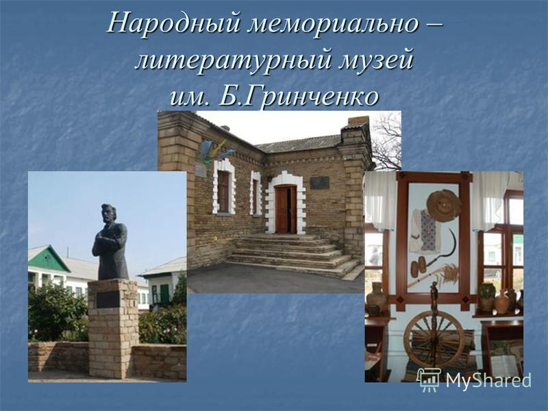 Народный мемориально – литературный музей им. Б.Гринченко