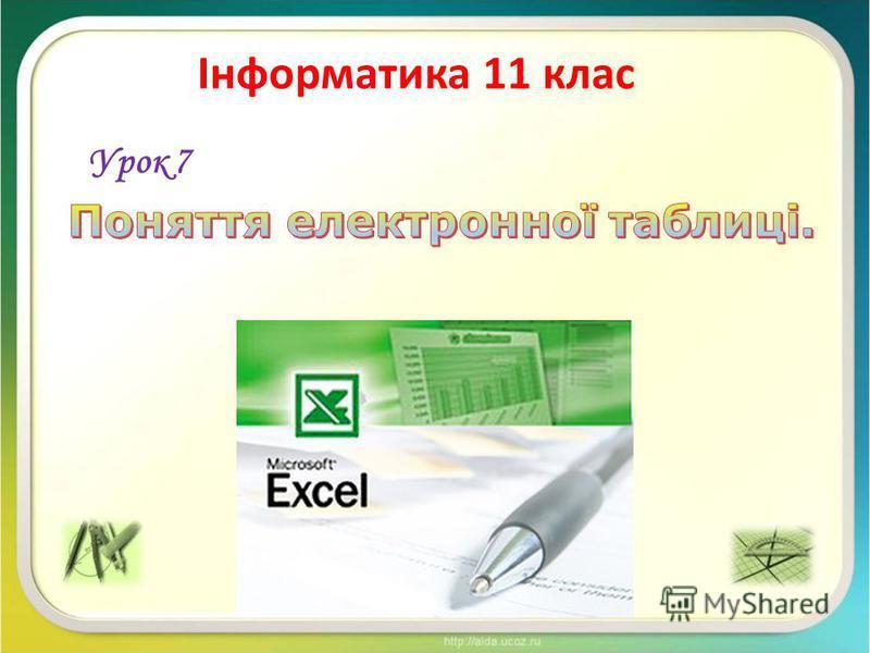 Інформатика 11 клас Урок 7