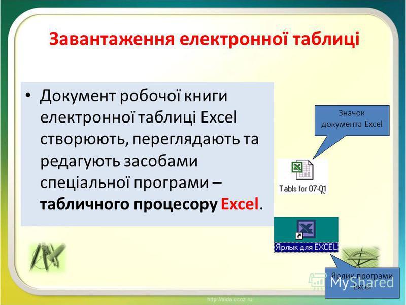 Документ робочої книги електронної таблиці Excel створюють, переглядають та редагують засобами спеціальної програми – табличного процесору Excel. Значок документа Excel Ярлик програми Excel Завантаження електронної таблиці