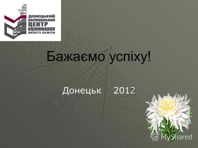 Бажаємо успіху! 2 Донецьк 2012