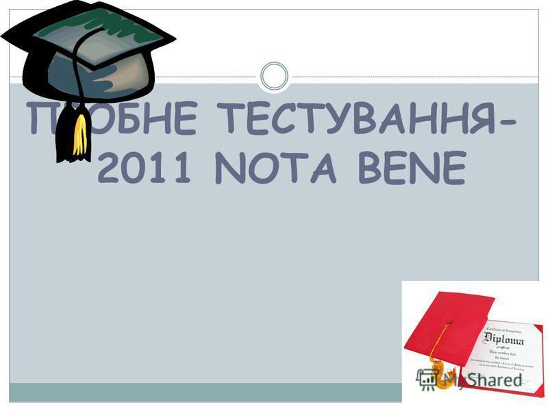 ПРОБНЕ ТЕСТУВАННЯ- 2011 NOTA BENE