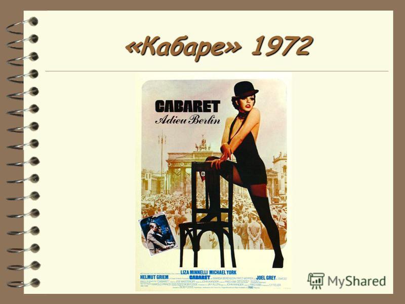 «Кабаре» 1972