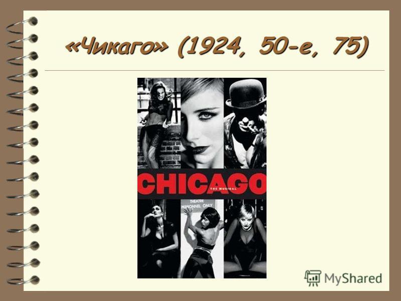 «Чикаго» (1924, 50-е, 75)
