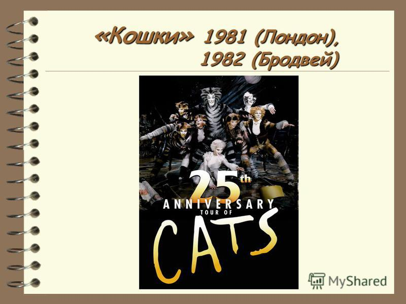 «Кошки» 1981 (Лондон), 1982 (Бродвей)