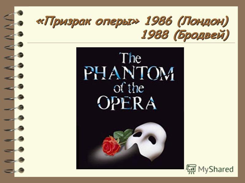 «Призрак оперы» 1986 (Лондон) 1988 (Бродвей)
