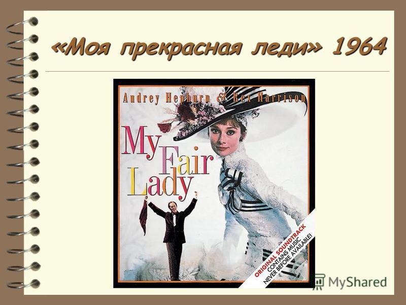 «Моя прекрасная леди» 1964