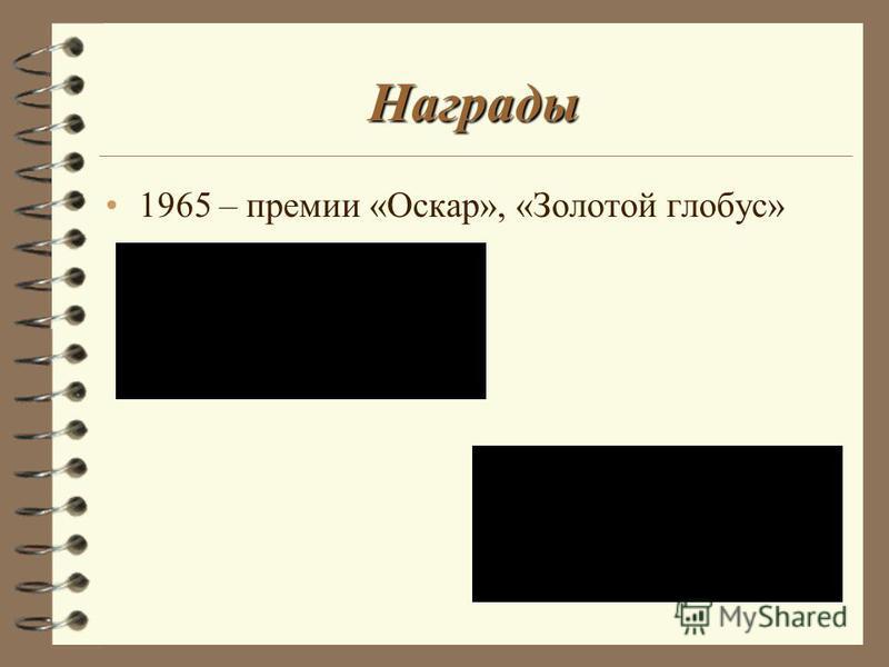 Награды 1965 – премии «Оскар», «Золотой глобус»