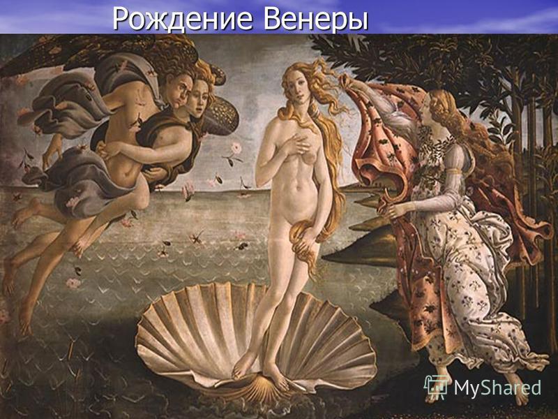 Рождение Венеры Рождение Венеры