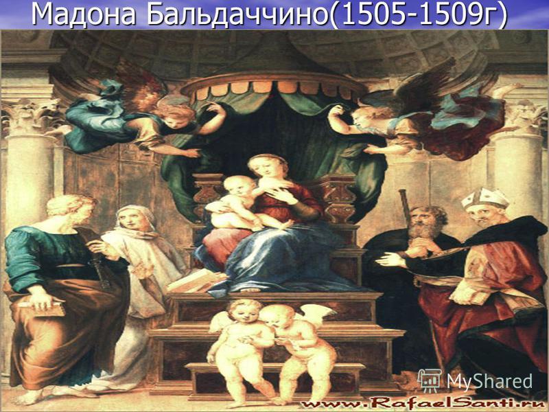 Мадона Бальдаччино(1505-1509 г) Мадона Бальдаччино(1505-1509 г)
