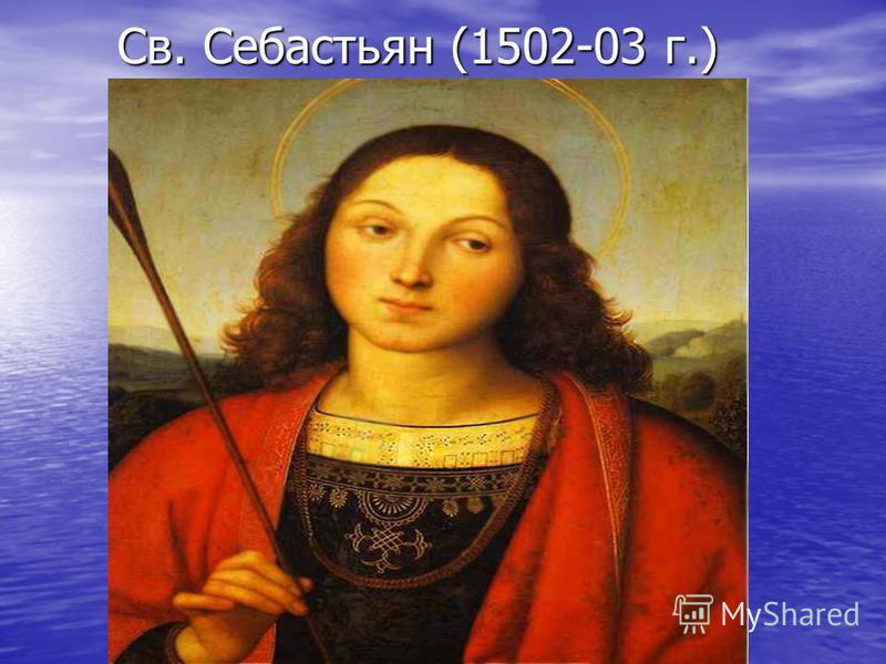 Св. Себастьян (1502-03 г.)