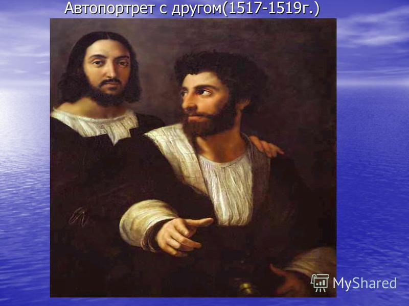 Автопортрет с другом(1517-1519 г.) Автопортрет с другом(1517-1519 г.)