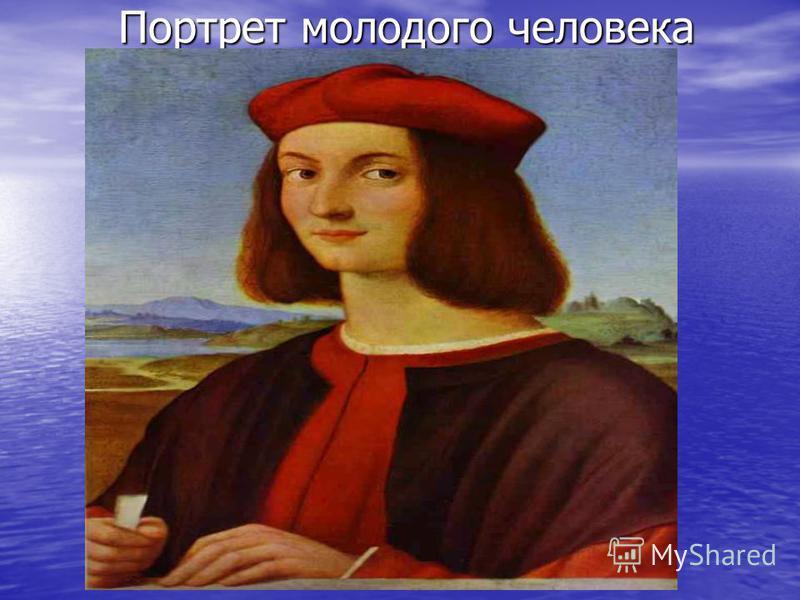 Портрет молодого человека Портрет молодого человека