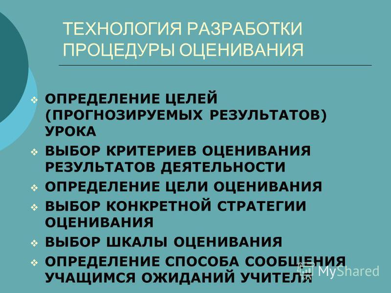 ТЕХНОЛОГИЯ РАЗРАБОТКИ ПРОЦЕДУРЫ ОЦЕНИВАНИЯ ОПРЕДЕЛЕНИЕ ЦЕЛЕЙ (ПРОГНОЗИРУЕМЫХ РЕЗУЛЬТАТОВ) УРОКА ВЫБОР КРИТЕРИЕВ ОЦЕНИВАНИЯ РЕЗУЛЬТАТОВ ДЕЯТЕЛЬНОСТИ ОПРЕДЕЛЕНИЕ ЦЕЛИ ОЦЕНИВАНИЯ ВЫБОР КОНКРЕТНОЙ СТРАТЕГИИ ОЦЕНИВАНИЯ ВЫБОР ШКАЛЫ ОЦЕНИВАНИЯ ОПРЕДЕЛЕНИЕ С