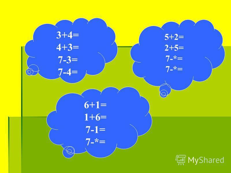 3+4= 4+3= 7-3= 7-4= 5+2= 2+5= 7-*= 6+1= 1+6= 7-1= 7-*=