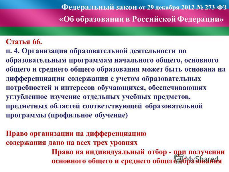 Федеральный закон от 29 декабря 2012 273-ФЗ «Об образовании в Российской Федерации» Статья 66. п. 4. Организация образовательной деятельности по образовательным программам начального общего, основного общего и среднего общего образования может быть о