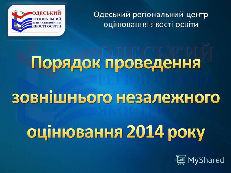 Одеський регіональний центр оцінювання якості освіти