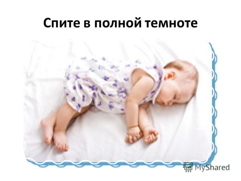Спите в полной темноте