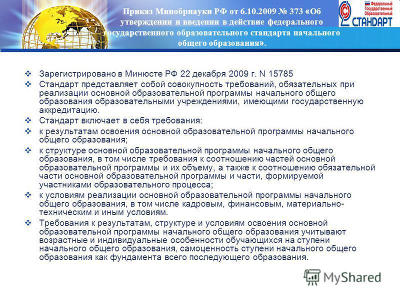 LOGO Приказ Минобрнауки РФ от 6.10.2009 373 « Об утверждении и введении в действие федерального государственного образовательного стандарта начального общего образования ». Зарегистрировано в Минюсте РФ 22 декабря 2009 г. N 15785 Стандарт представляе