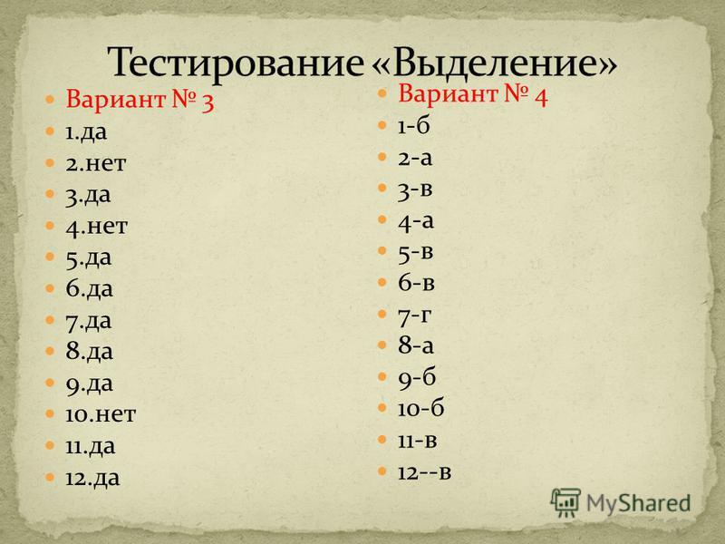 Вариант 3 1. да 2. нет 3. да 4. нет 5. да 6. да 7. да 8. да 9. да 10. нет 11. да 12. да Вариант 4 1-б 2-а 3-в 4-а 5-в 6-в 7-г 8-а 9-б 10-б 11-в 12--в