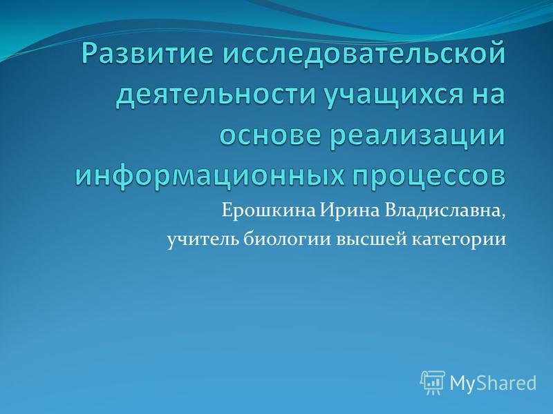Ерошкина Ирина Владиславна, учитель биологии высшей категории