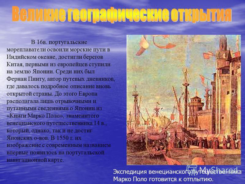 В августе 1499 г. его корабли вернулись в Португалию. Морской путь в страну сказочных богатств был открыт. Отныне португальцы стали ежегодно снаряжать до 20 кораблей для торговли с Индией. Благодаря превосходству в вооружении и технике им удалось выт
