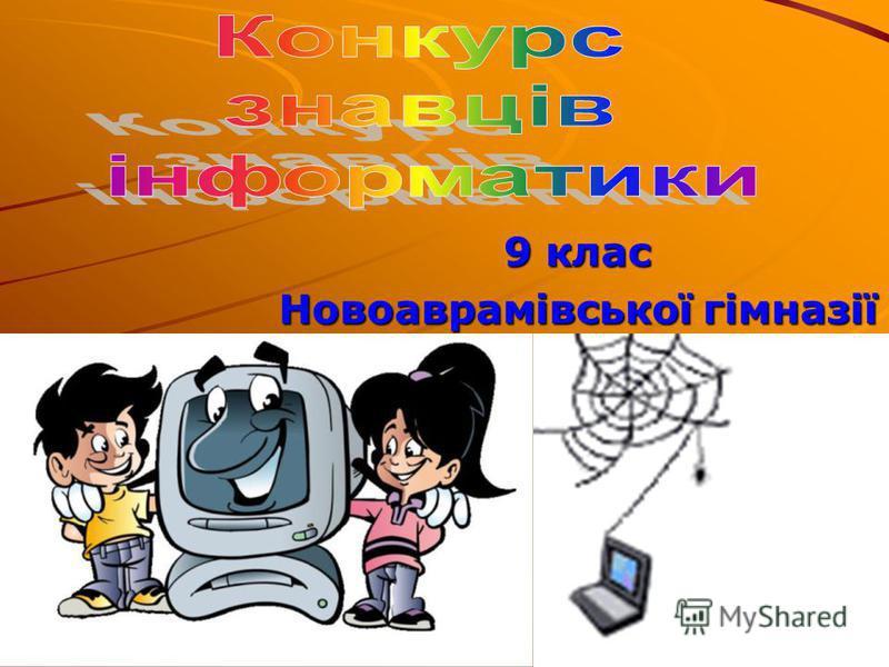 9 клас Новоаврамівської гімназії