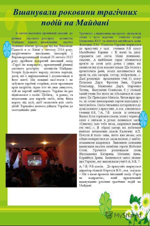 Вшанували роковини трагічних подій на Майдані Із метою належної організації заходів до річниці масового розстрілу активістів Майдану, гідного вшанування пам'яті безвинно вбитих громадян під час Революції Гідності в м. Києві у лютому 2014 року, патріо