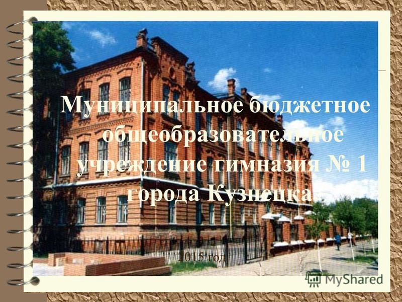 Муниципальное бюджетное общеобразовательное учреждение гимназия 1 города Кузнецка. 2015 год.