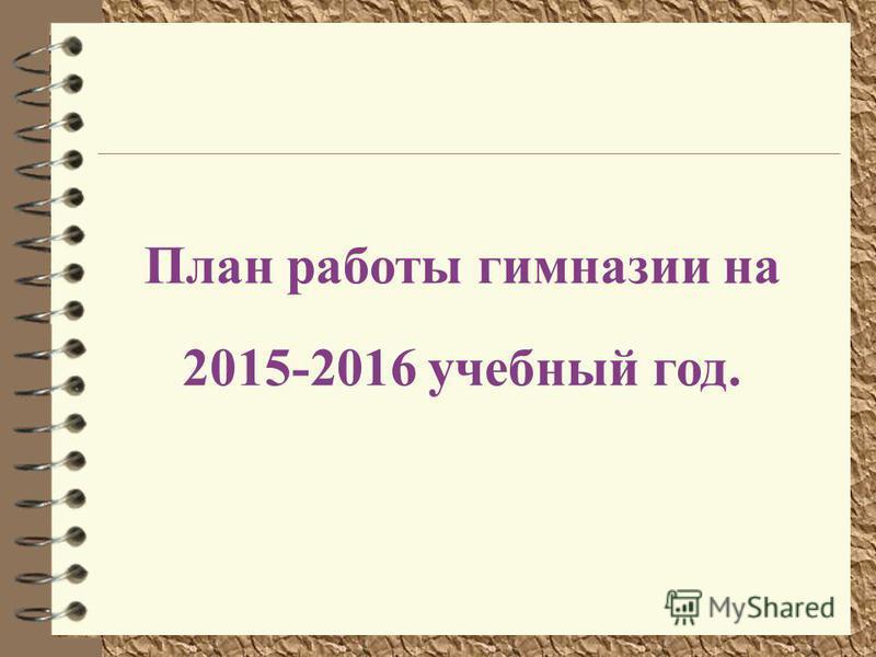 План работы гимназии на 2015-2016 учебный год.