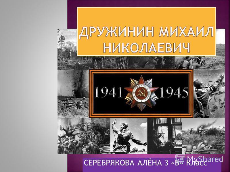 СЕРЕБРЯКОВА АЛЁНА 3 «Б» Класс