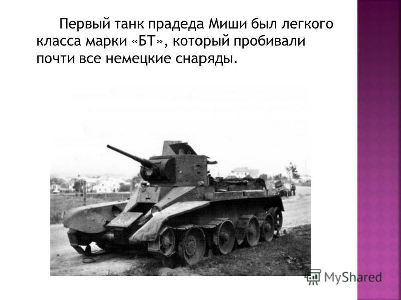 Первый танк прадеда Миши был легкого класса марки «БТ», который пробивали почти все немецкие снаряды.