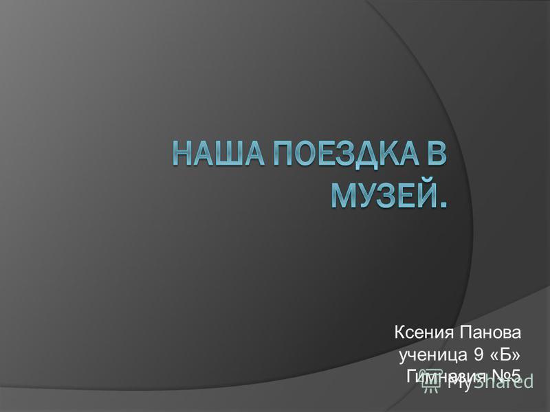 Ксения Панова ученица 9 «Б» Гимназия 5