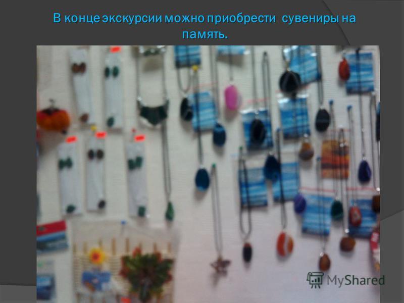 В конце экскурсии можно приобрести сувениры на память.