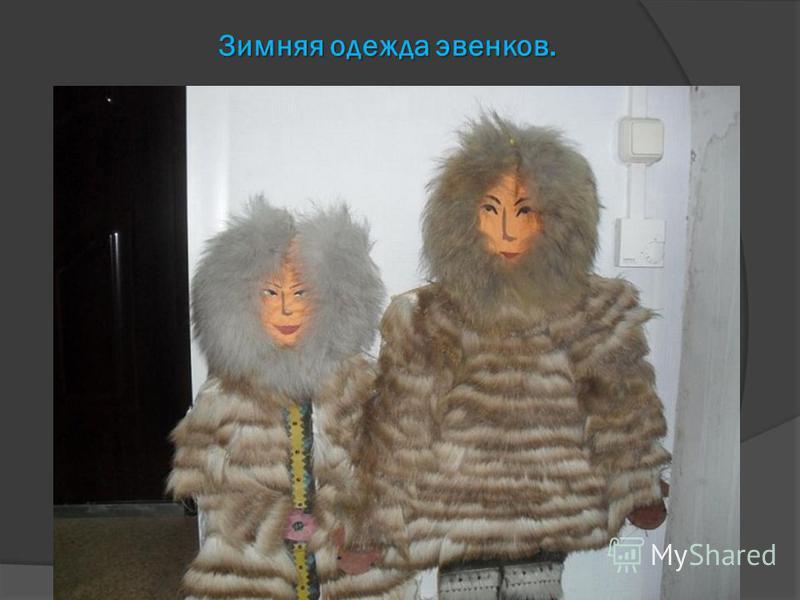 Зимняя одежда эвенков.