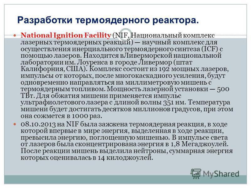 National Ignition Facility (NIF, Национальный комплекс лазерных термоядерных реакций) научный комплекс для осуществления инерциального термоядерного синтеза (ICF) с помощью лазеров. Находится в Ливерморской национальной лаборатории им. Лоуренса в гор