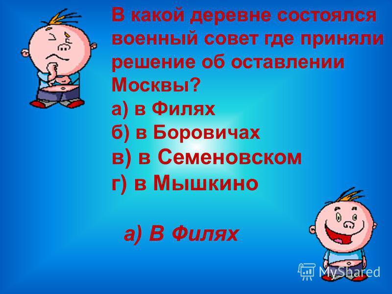 Как называлась река, перейдя которую Наполеон начал войну с Россией ? а) Неман б) Березина в) Волга г) Москва-река а) Неман