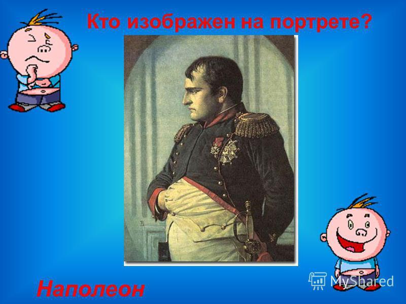 Кто изображен на портрете? Кутузов М.И.