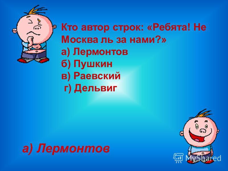 В каком году было опубликовано стихотворение Лермонтова «Бородино»? а) 1812 б) 1834 в) 1837 г) 1825 в) 1837