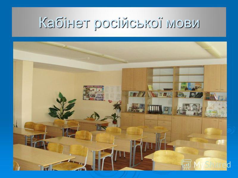 Кабінет російської мови