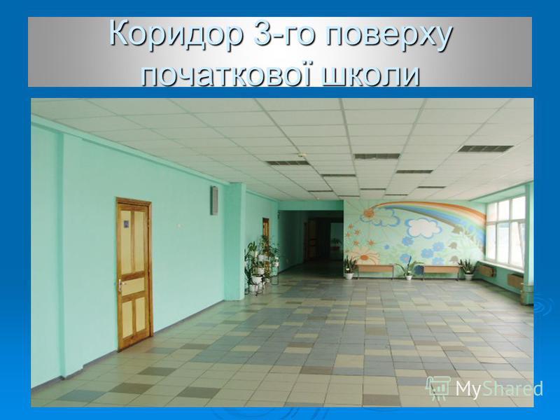 Коридор 3-го поверху початкової школи