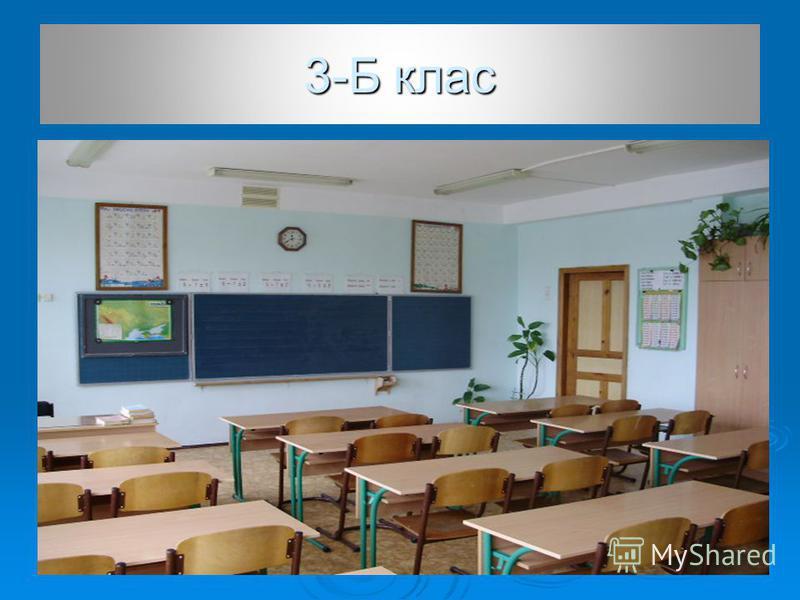 3-Б клас