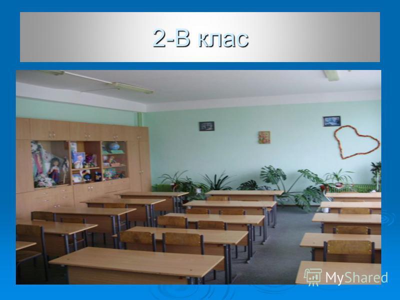 2-В клас