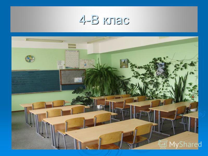 4-В клас