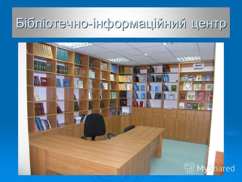 Бібліотечно-інформаційний центр
