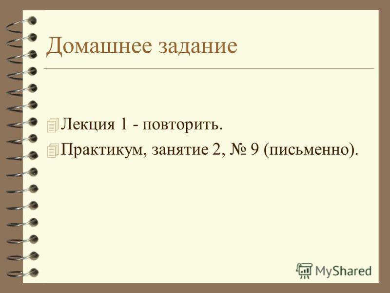 Домашнее задание 4 Лекция 1 - повторить. 4 Практикум, занятие 2, 9 (письменно).