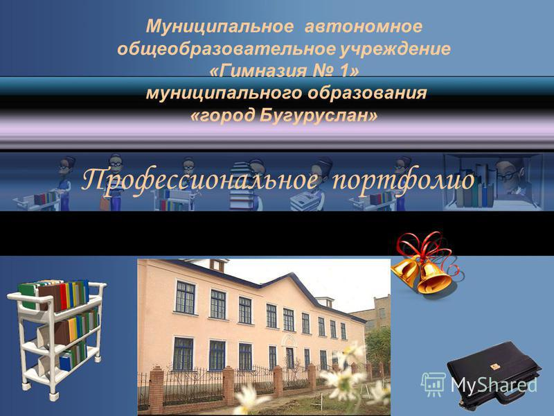 Профессиональное портфолио Муниципальное автономное общеобразовательное учреждение «Гимназия 1» муниципального образования «город Бугуруслан»