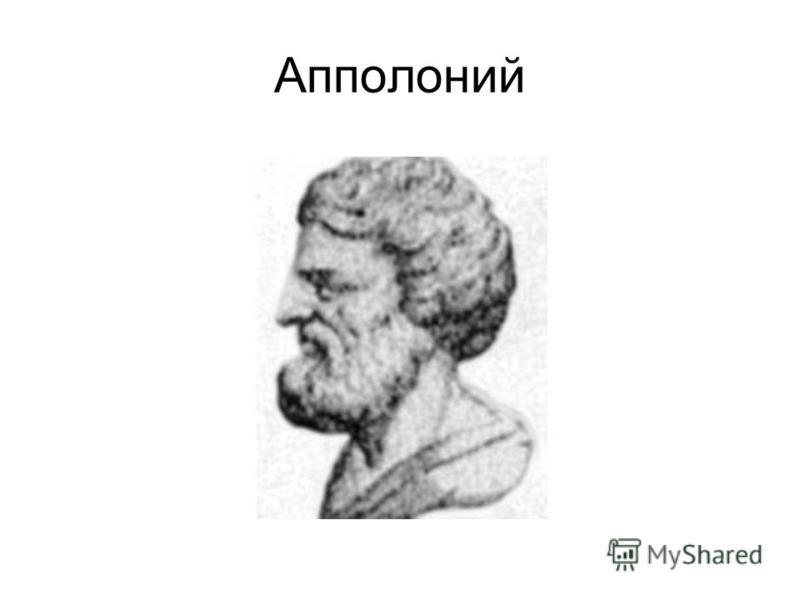 Апполоний