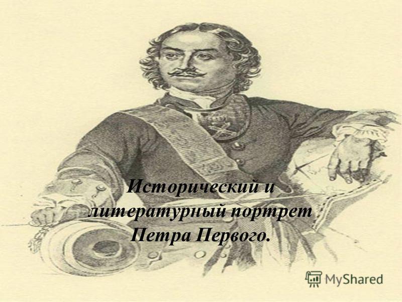 Исторический и литературный портрет Петра Первого.