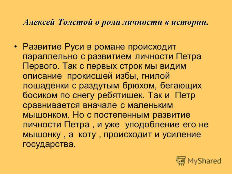 Эссе роль личности петра 1 в истории россии 3089
