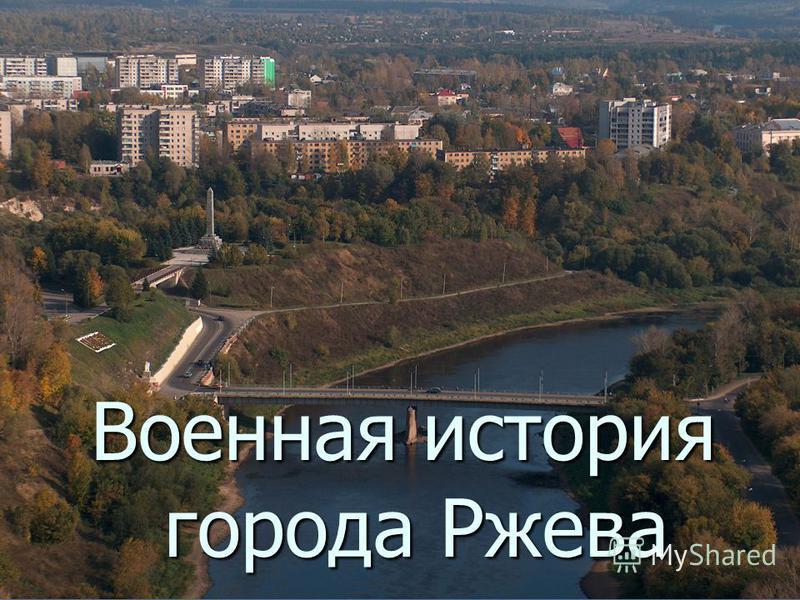Военная история города Ржева